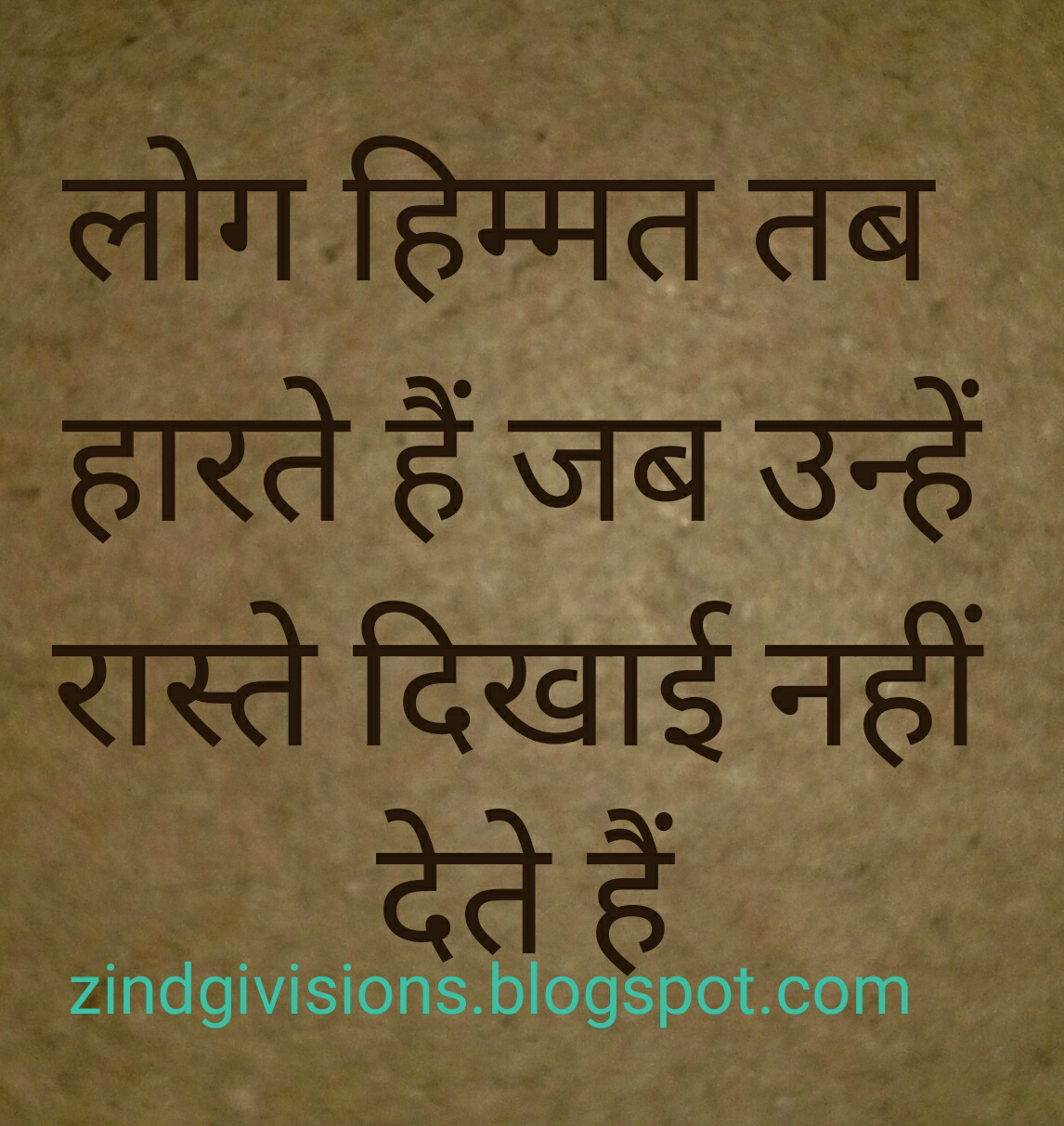 Motivational Thoughts In Hindi 3