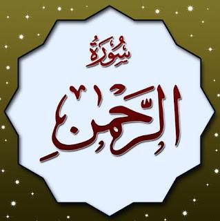 Surat Ar Rahman Ayat 33 dan Terjemahannya