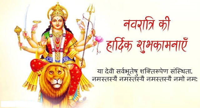 Happy Navratri 2017 Images For Facebook