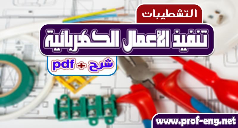 تنفيذ الأعمال الكهربائية في المباني - خطوات توزيع وتمديد الكهرباء