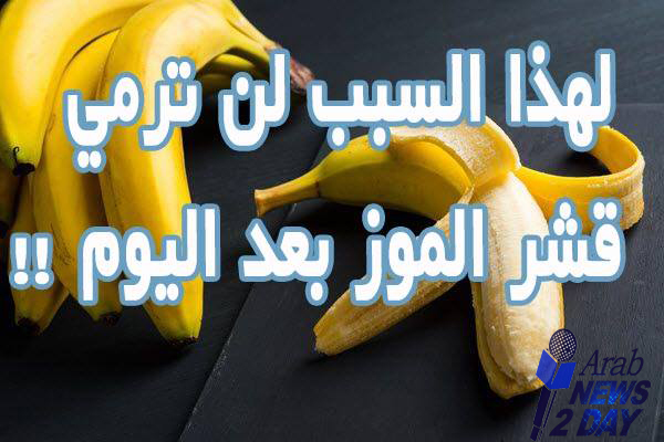 لن ترمي قشر الموز بعد اليوم بسبب هذه المعلومه..خطير جدا