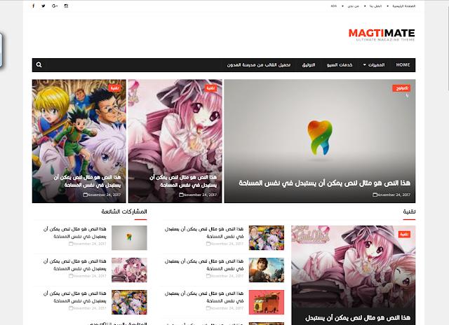 قوالب بلوجر تقنية, افضل قالب بلوجر MagtiMate, قالب بلوجر MagtiMate اخباري مجاني, قوالب بلوجر احترافية جدا, قوالب بلوجر مجانية 2019