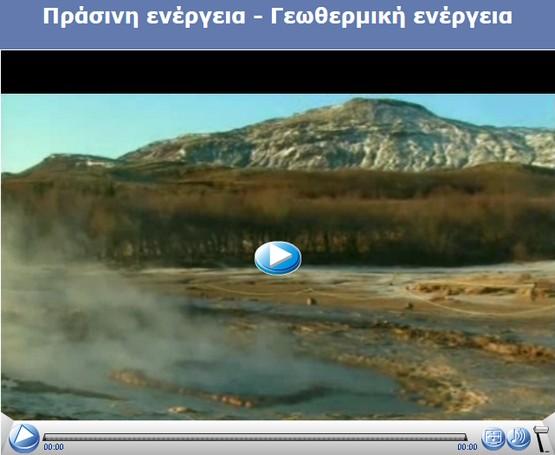 http://e-geografia.eduportal.gr/geo-e/ged39_geothermia_flv/index.html