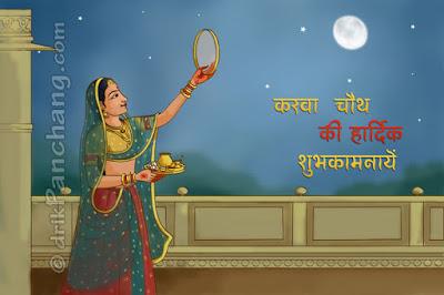 Karva Chauth 2016 Wishes