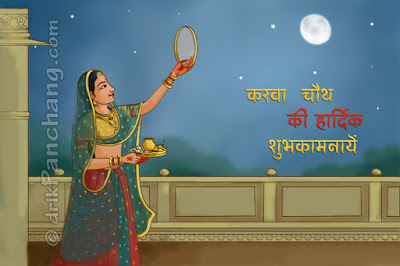 Karva Chauth Greetings, Quotes and Wishes 2016