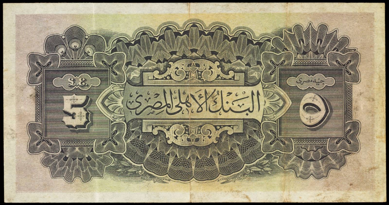 Egypt 5 Pound note 1919
