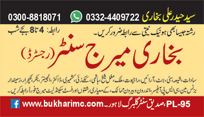bukhari group of marriage bureau in lahore pakistan