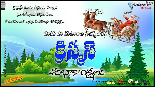 Happy Christmas Telugu Greetings sms messages