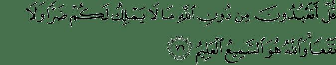 Surat Al-Maidah Ayat 76