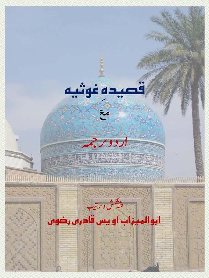 قصیدہِ غوثیہ (سقانی الحب کاسات الوصال) مع اردو ترجمہ Qaseeda e Ghausia with Urdu Translation