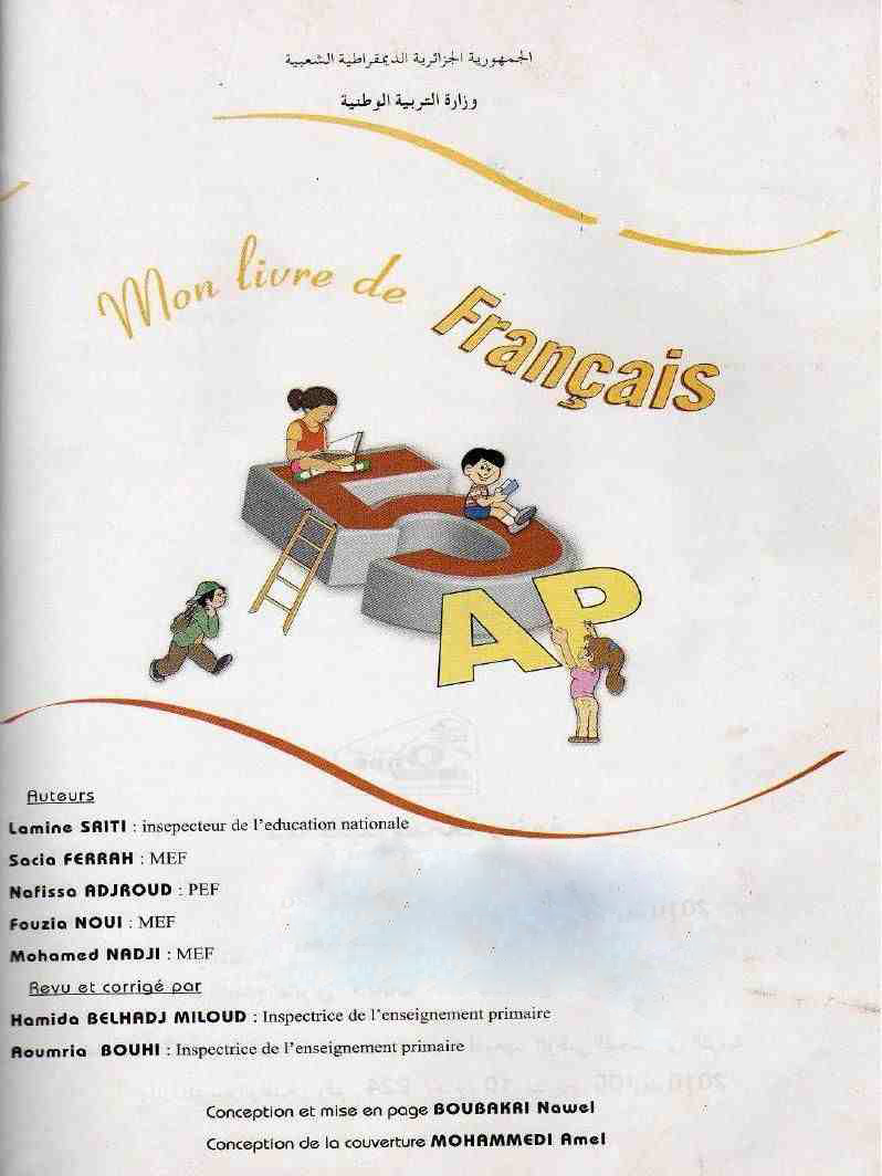 تحميل كتاب اللغة الفرنسية للمبتدئين السنة الخامسة إبتدائي