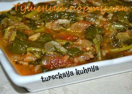 Тушеный портулак по-турецки с помидорами и рисом