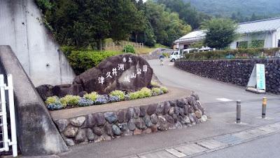 津久井城山公園