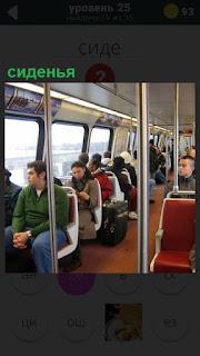 В транспорте сиденья на которых удобно устроились пассажиры