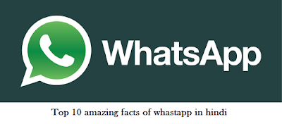 Top 10 Amazing facts of whastapp in hindi,  || Top 10 Amazing facts of whastapp in hindi, Whatsapp, Fact, Facts, Factory, Whatsapp Facts Hindi, Whatsapp ke bare mein, Whatsapp Facts In Hindi, Whatsapp