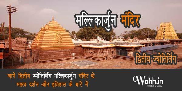 Mallikarjuna-Jyotirlinga-temple