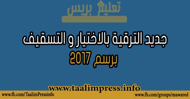 جديد الترقية بالاختيار و التسقيف برسم 2017