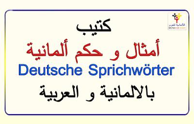 كتيب أمثال وحكم ألمانية مع الترجمة الى العربية  deutsche sprichwörter