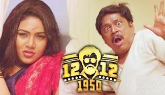 12 12 1950 Movie Scenes | Yogi Babu Thambi Ramaiah Comedy