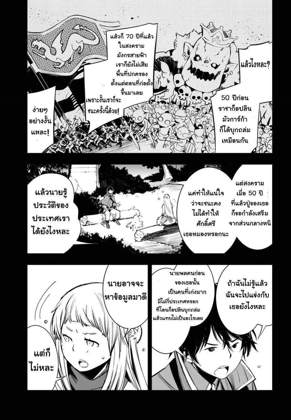 อ่านการ์ตูน Shin no Nakama Janai to Yuusha no Party wo Oidasareta no de Henkyou de Slow Life suru koto ตอนที่ 3 หน้าที่ 19