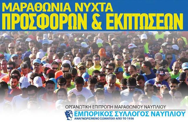 """Έρχεται η """"2η Μαραθώνια Νύχτα Προσφορών και Εκπτώσεων"""" στο Ναύπλιο"""