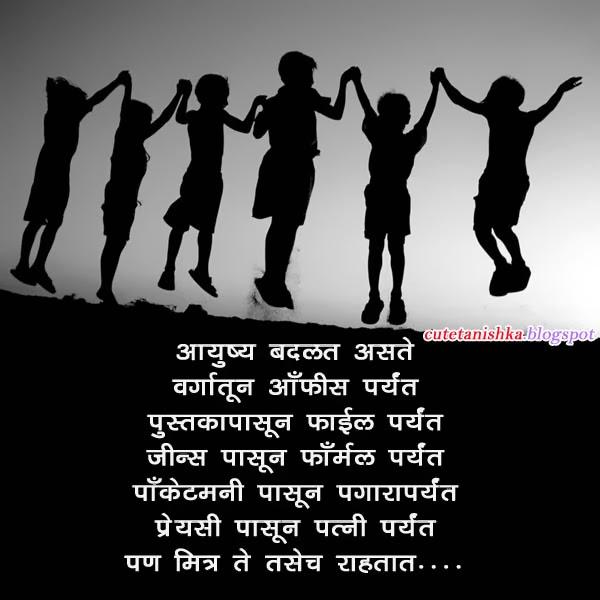 Cute Tanishka Marathi Quotes
