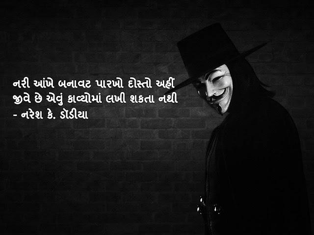 नरी आंखे बनावट पारखो दोस्तो अहीं  Gujarati Sher By Naresh K. Dodia