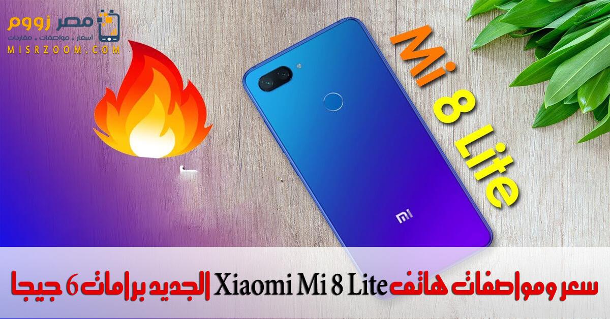 سعر ومواصفات هاتف Xiaomi Mi 8 Lite الجديد برامات 6 جيجا