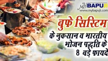 'बुफे सिस्टिम' नहीं, भारतीय भोजन पद्धति है लाभप्रद। (क्या है बैज्ञानिक महत्व?)