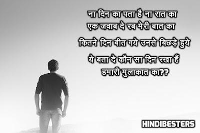 Sad Heart Broken Shayari In Hindi Imag