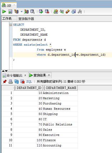 Java程式教學甘仔店: Oracle SQL exists 用法教學