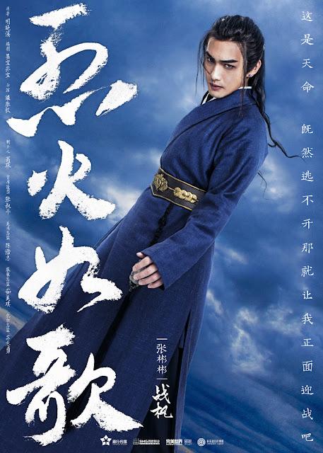 Vin Zhang Bin Bin Liehuo Ruge