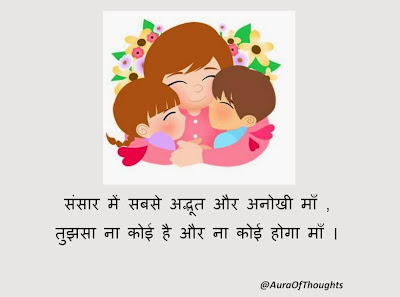 Aura-of-thoughts-mothers day hindi poem