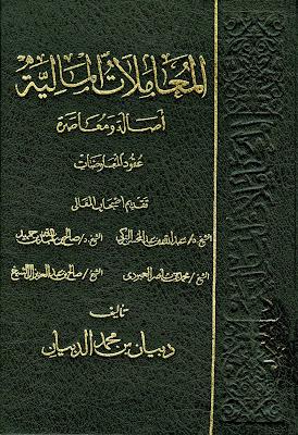 حمل كتاب المعاملات المالية أصالة ومعاصرة - دبيان بن محمد الدبيان