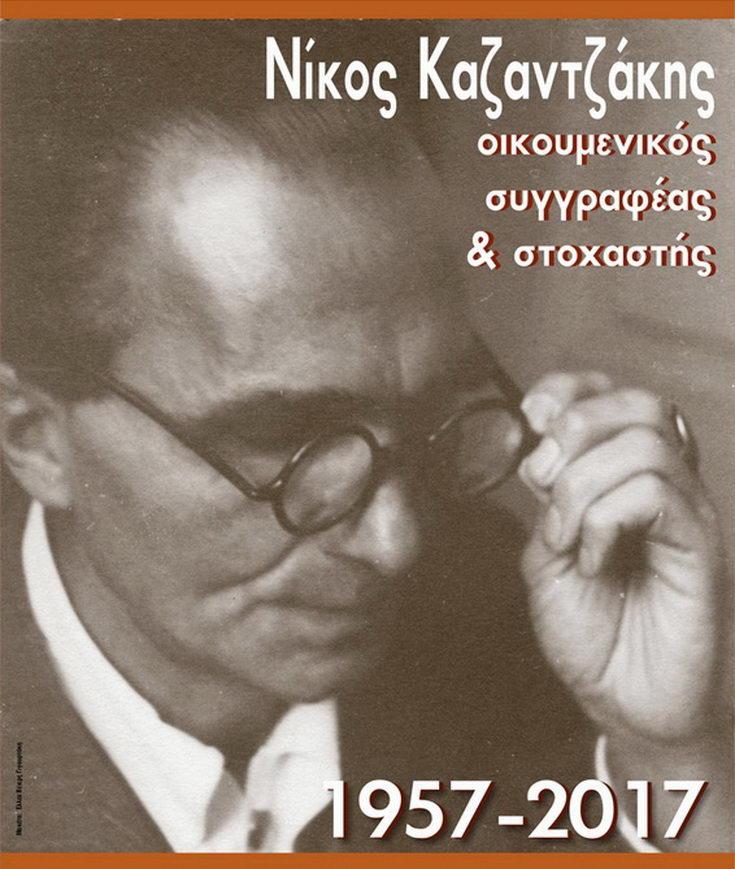 Παρουσίαση βιβλίου και ομιλία για τον Νίκο Καζαντζάκη στο ΕΜΘ