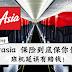 Airasia 保险到底保你什么?班机延误有赔钱!