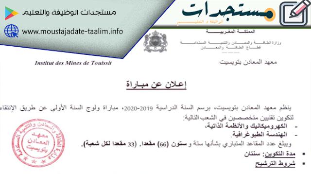 إعلان عن مباراة ولوج معهد المعادن بتويسيت آخر أجل للترشيح 12 يوليوز 2019