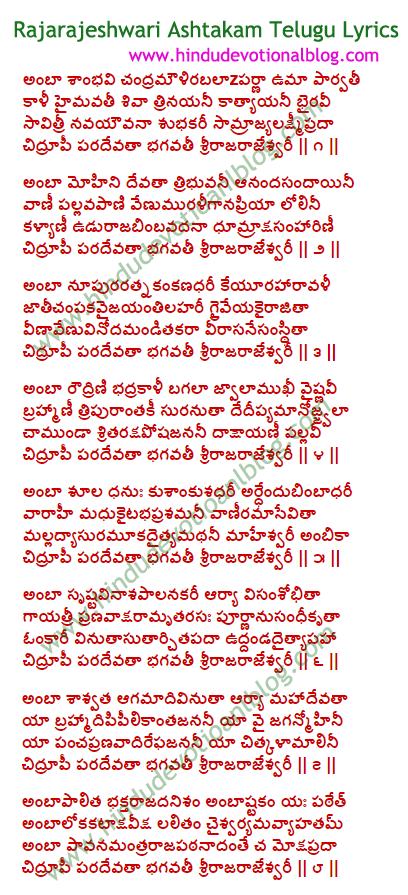 Ganesha Ashtakam In Telugu Pdf