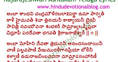 exfiddscoot • Blog Archive • Raja rajeshwari stotram lyrics