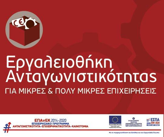 """Ενημερωτική εκδήλωση: """"Ανταγωνιστικότητα, Επιχειρηματικότητα και Καινοτομία (ΕΠΑνΕΚ) του ΕΣΠΑ 2014-2020"""""""