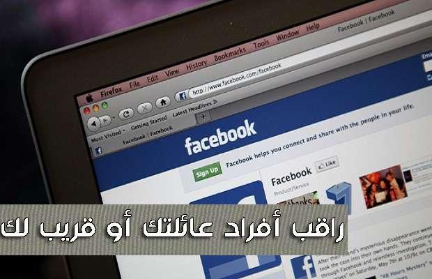 موقع لمراقبة محادثات ونشاطات وصور أي شخص على الفيسبوك مجانا لمدة 180يوم