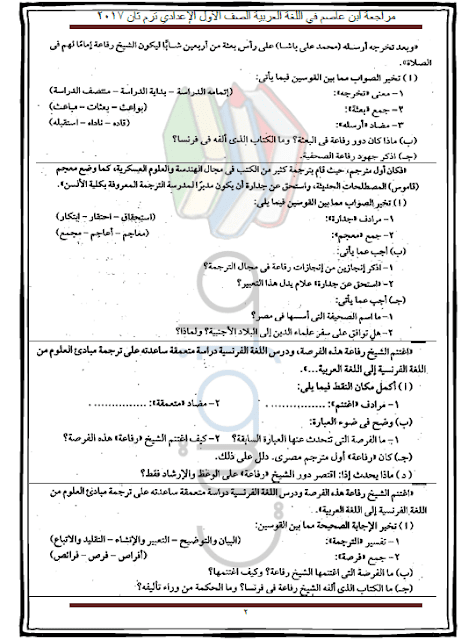 مراجعة لغة عربية للصف الأول الإعدادي الفصل الدراسي الثاني 2017