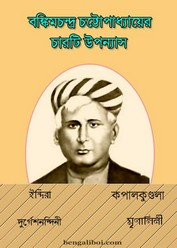 Bankim Chandra Chattopadhyay's four ebooks