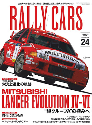 RALLY CARS Vol.24 zip online dl and discussion