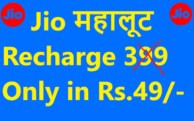jio free 399 recharge