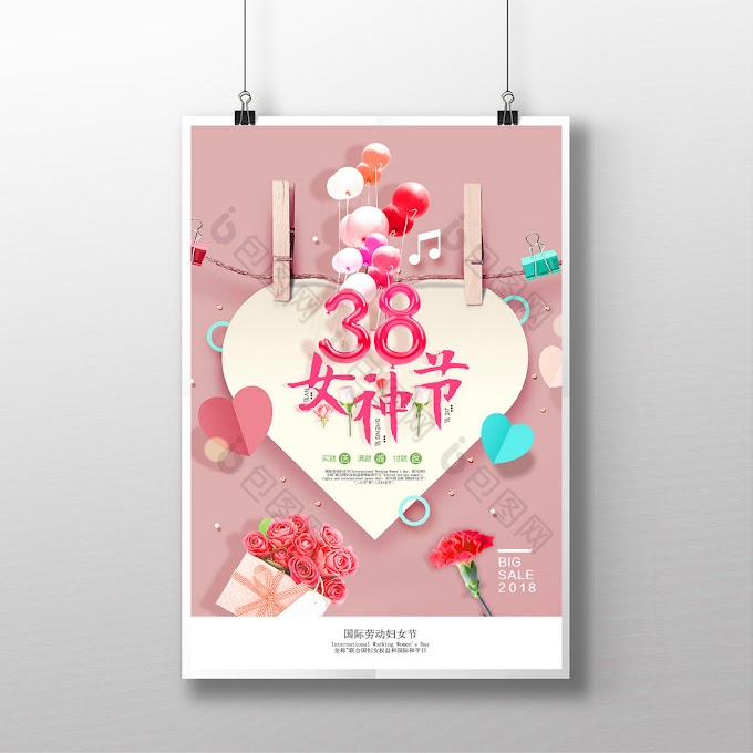 Fashion creative women's day promotion poster free psd