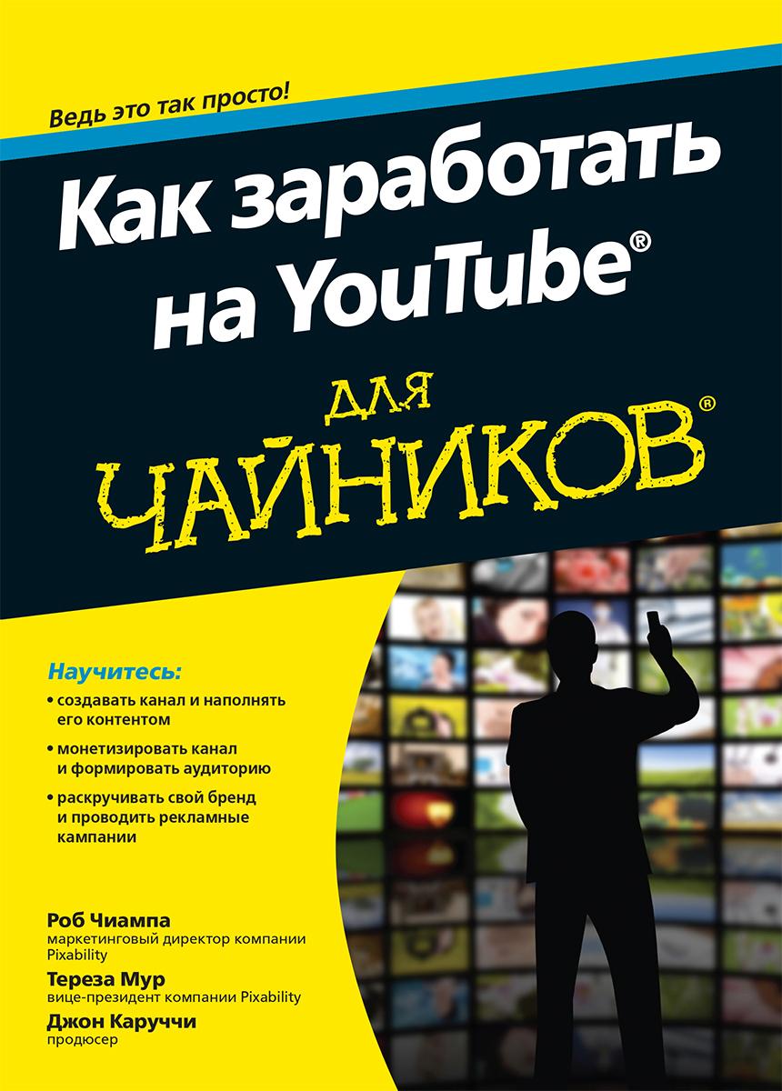 Способы раскрутки канала на youtube