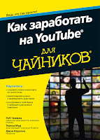 книга «Как заработать на YouTube для чайников» - читайте отдельное сообщение в моем блоге