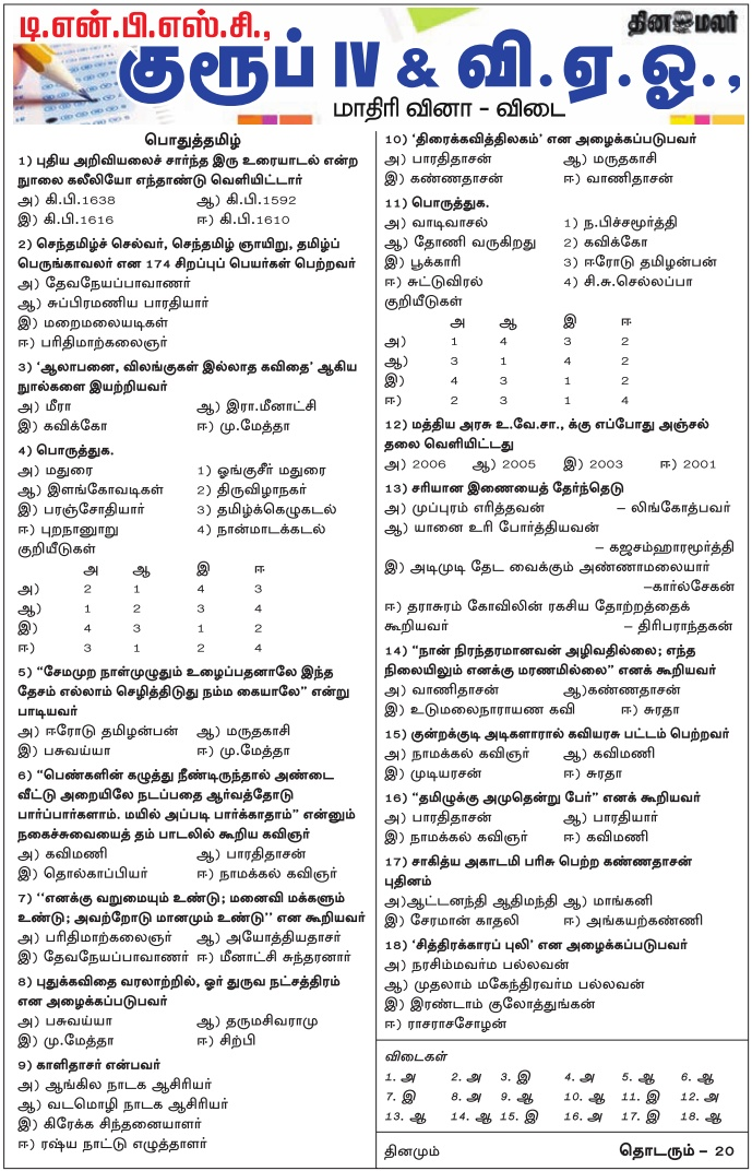 TNPSC Group 4 Model Papers Download as PDF