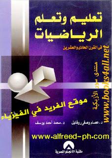 تحميل كتاب تعليم وتعلم الرياضيات pdf  في القرن الحادي والعشرين